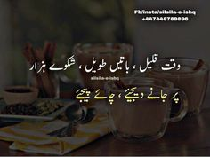 Hassan Love Quotes In Urdu, Poetry Quotes In Urdu, Urdu Love Words, Urdu Poetry Romantic, Quotations, Me Quotes, Funny Quotes, Urdu Quotes, Tea Lover Quotes