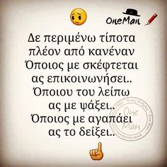 ...... Smart Quotes, Motivational Words, Greek Quotes, Deep Thoughts, Book Quotes, Texts, My Life, Poems, Lyrics
