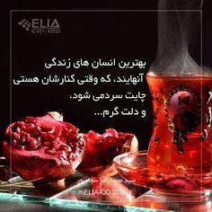 بهترین انسان های زندگی آنهایند که،وقتی کنارشان هستی چایت سرد می شود و دلت گرم...