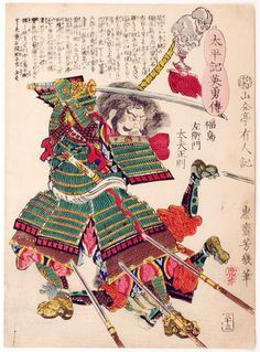 Colour woodblock print, from the series Taiheiki eiyu den (Biographies of Heroes of the Great Peace), depicting the warrior Fukushima Masanori brandishing a sword in battle and carrying a skull pennant: Japan, by Ochiai Yoshiiku, Asian Artwork, Japanese Artwork, Japanese Painting, Japanese Prints, Samourai Tattoo, Samurai Artwork, Grand Art, Japanese Folklore, Japanese Mythology