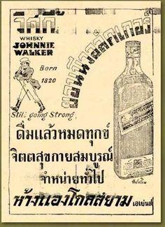 Old Thai advertisement. Vintage Ads, Vintage Posters, Vintage Photos, Mind Map Design, Book Design, Whisky, Shirt Logo Design, Graphic Design, Buddha
