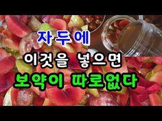 Korean Dishes, Herbal Medicine, Beef, Plum, Herbalism, Good Things, Health, Food, Meat