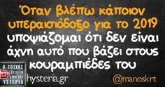 Funny Greek Quotes, Wise Quotes, Jokes, Humor, Ps, Funny Stuff, Pictures, Humour, Funny Things