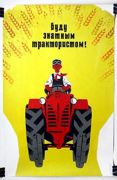 1970 Communist Russian poster showing boy on tractor. I remember being fascinated by tractors when I was a kid.