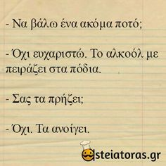 .!! Greek Quotes, Sheet Music, Lol, Greeks, Humor, Funny Things, Gift, Funny Stuff, Humour