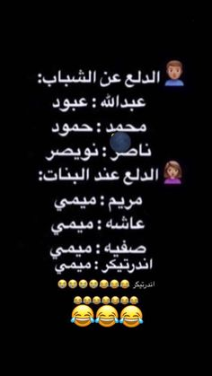 Funny Photo Memes, Funny Picture Jokes, Crazy Funny Memes, Funny Photos, Arabic Memes, Arabic Funny, Funny Arabic Quotes, Iphone Wallpaper Quotes Love, Arabic English Quotes
