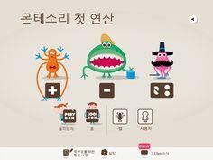 아이패드 어린이 어플 소개 & 리뷰 & 추천 - [어린이 어플] 몬테소리첫연산 - 수학교육 앱