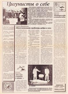 """Специальный выпуск газеты """"Екатеринбургская неделя"""" июнь 1996 года (часть 2)"""