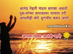 best motivational quotes in marathi inspirational quotes in marathi slogans status. friends thought can change your mind. Inspirational Quotes In Marathi, Marathi Love Quotes, Gujarati Quotes, Happy Quotes, Life Quotes, Motivational Good Morning Quotes, Dosti Quotes, Daily Mantra, Sweet Love Quotes