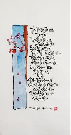 봄길 - 정호승 : 네이버 포스트 Page Maps, Calligraphy Handwriting, Cool Lettering, Text Fonts, Korean Language, Japanese Painting, Ink Art, Wisdom, Symbols