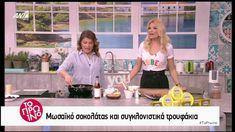 Youweekly.gr: H Aργυρώ φτιάνχει μωσαϊκό και τρούφες