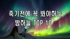 당신이 죽기전에 꼭 봐야하는 밤하늘 TOP10