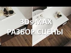 3Ds MAX. Создание интерьера. Разбор сцены. CORONA RENDERER - YouTube