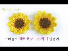 (코바늘)꽃 시리즈3탄! 들국화수세미(한올스. 부평한올뜨개방) - YouTube Crochet Videos, Crochet Flowers, Knit Crochet, Crochet Earrings, Bubbles, Knitting, Rose, Crafts, Jewelry