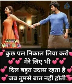 48219876 Pin on True love quotes Feeling Loved Quotes, Morning Love Quotes, Love Smile Quotes, Love Quotes In Hindi, True Love Quotes, Love Quotes For Her, Love Yourself Quotes, Crazy Quotes, Romantic Quotes For Girlfriend