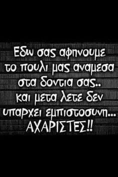 Funny Greek, True Words, Funny Things, Funny Quotes, Jokes, Lol, Humor, Funny Phrases, Funny Stuff