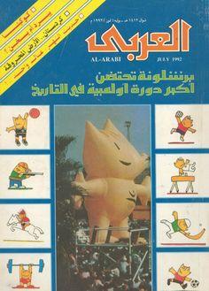 """أنتيكا شعار دورة برشلونة الأولمبية على غلاف مجلة """"العربي"""" الكويتية عدد يوليو / تموز 1992"""