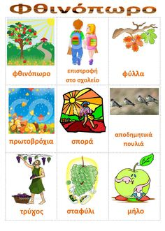 Autumn Activities, Craft Activities, Preschool Crafts, Greek Language, Speech And Language, Outdoor Education, Preschool Education, Autumn Crafts, Greek Words