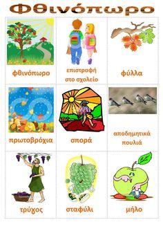 Autumn Activities, Preschool Crafts, Learning Activities, Activities For Kids, Greek Language, Speech And Language, Outdoor Education, Preschool Education, Autumn Crafts