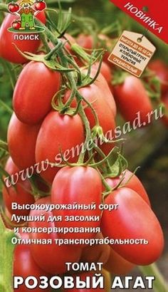 tomato pink agate search - My Hobbies Pruning Tomato Plants, Pink Agate, Growing Tomatoes, Vegetable Garden, Soda, Vegetables, Flowers, Hobbies, Rectangular Rugs
