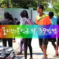 몰디브 기본 정보 by REAL MALDIVES