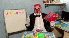 """Клоун Дима - Азбука, буква """"Ж"""". 8 серия. Развивающее видео"""