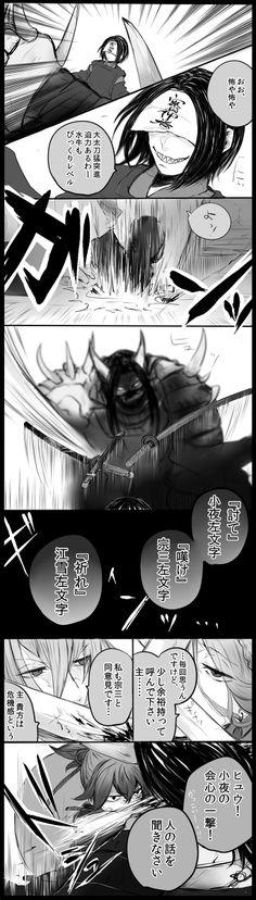 サマナー審神者と刀剣男士 [10]