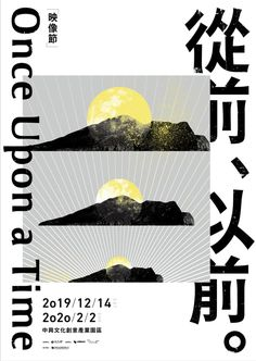 Japan Graphic Design, Japanese Poster Design, Graphic Design Posters, Graphic Design Typography, Graphic Design Inspiration, Book Design, Cover Design, Layout Design, Anime Pixel Art