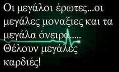 I Love You, My Love, Greek Quotes, More Than Words, Wisdom Quotes, Real Life, First Love, How Are You Feeling, Neon Signs