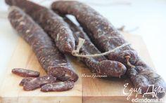 Сыровяленая колбаса | Кулинарные рецепты от «Едим дома!»