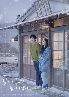 I'll Go to You When the Weather is Nice is a JTBC romance drama starring Park Min Young and Seo Kang Joon set to air on February Seo Kang Joon, Park Min Young, Free Tv Channels, All Korean Drama, Drama Tv Series, Young Kim, Kdrama Actors, Drama Korea, Drama Movies
