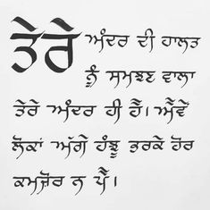 Gurbani Quotes, Mood Quotes, True Quotes, Punjabi Funny Quotes, Punjabi Love Quotes, Sabar Quotes, Sweet Couple Quotes, Devotional Quotes, Genius Quotes