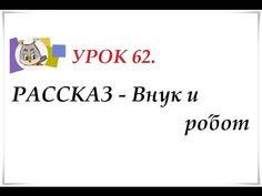 (23) Русский язык для начинающих. УРОК 62. РАССКАЗ - Внук и робот. - YouTube