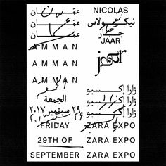 Nicolas Jaar live at Amman poster