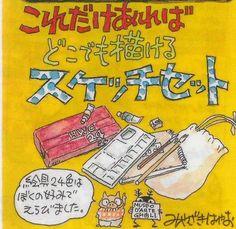 甲玉堂の「文ブロ具」 : 宮崎監督の画材道具