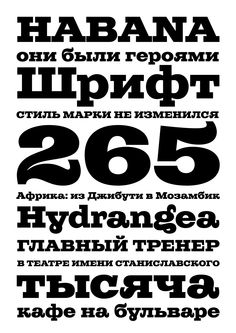 Журнал «Шрифт» •  шрифт Наполеон