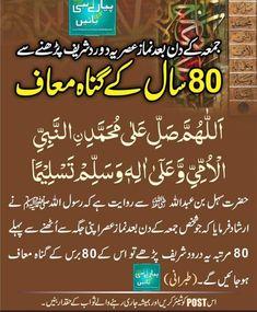 Duaa Islam, Islam Quran, Urdu Quotes, Islamic Quotes, Jumma Mubarak, Quran Verses, Allah, Channel, Spirituality