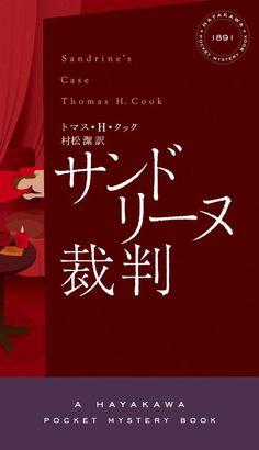 Amazon.co.jp: サンドリーヌ裁判 (ハヤカワ・ポケット・ミステリ): トマス・H. クック, Thomas H. Cook, 村松 潔: 本