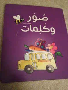 صور وكلمات Arabic children's book- pages include themes like: around the house, in the farm, in the kitchen, colors, my body, etc. great graphics and fonts.