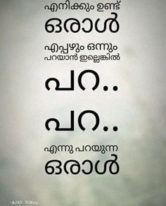 406 Best Malayalam Q Images In 2019 Malayalam Quotes Ducks Captions
