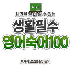 이것만 알아도 웬만한 말 다 할 수 있는 생활필수 영어숙어 100개   1boon English Idioms, Learn English Words, Learn Korean, Knowledge, Study, Learning, Tips, Books, Studio