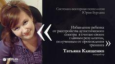 Эффективность системно-векторной психологии я в полной мере испытала на себе http://www.yburlan.ru/results/review12856