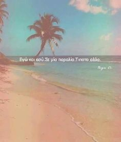 Kai, Greek Words, Greek Quotes, Summer Time, Earth, Couples, Water, Funny, Travel