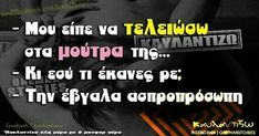 Lol, Humor, Funny, Quotes, Greek, Movies, Movie Posters, Outdoors, Quotations
