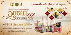 กรุงศรี เฟสติวัล พัฒนาชุมชน จังหวัดพระนครศรีอยุธยา  แนวคิด อร่ามเรืองรอง ยุคทองพระนารายณ์ ช้อปกระจาย สไตล์ออเจ้า Thai Pattern, Thai Design, Thai Style, Ads, Advertising, Backdrops, Banner, Concept, Graphic Design