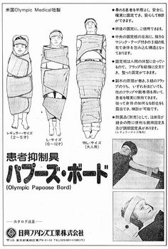 papoose.jpg 509×757 ピクセル