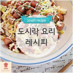 레시피스토어 - ▶집들이 요리 레시... : 카카오스토리 Asian Cooking, Korean Food, Acai Bowl, Picnic, Food And Drink, Lunch, Meals, Breakfast, Ethnic Recipes