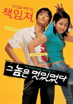 """Korea - Movie - He was cool - Viki.com  """"He Was Cool"""" (aka """"Happy Ending""""), also known as """"The Cool Guy,"""" is a 2004 South Korean film directed by Lee Hwan Gyeong. The film is based on a novel by the same title by Guiyeoni."""