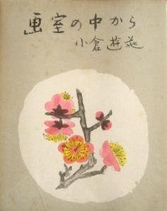 a little murmur: Yuki Ogura (小倉遊亀)