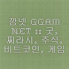 깜넷 ggam.net :: 굿, 찌라시, 주식, 비트코인, 게임